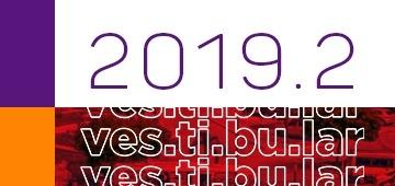 Vestibular Tradicional IESP para o semestre 2019.2 acontece neste sábado (15)